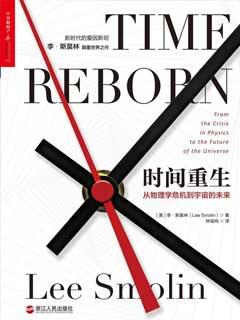 时间重生:从物理学危机到宇宙的未来电子书下载