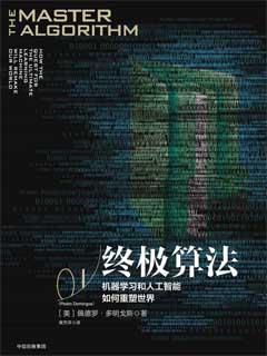 终极算法:机器学习和人工智能如何重塑世界电子书下载