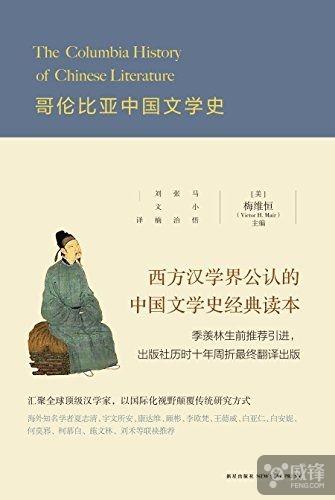 哥伦比亚中国文学史电子书下载