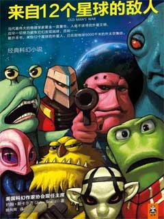 垂暮之战/来自12个星球的敌人电子书下载