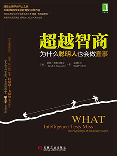 超越智商:为什么聪明人也会做蠢事电子书下载