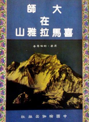 大師在喜馬拉雅山封面圖片