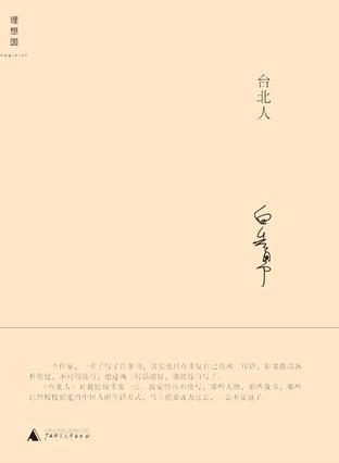 台北人电子书下载