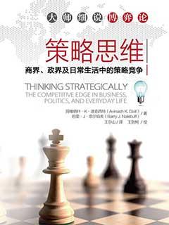 策略思维电子书下载