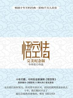 悟空传电子书下载
