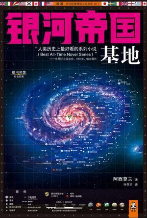 银河帝国电子书下载