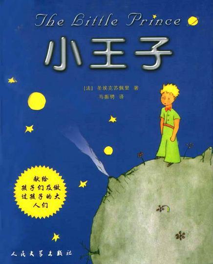 小王子电子书下载
