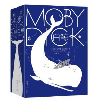 白鯨封面圖片