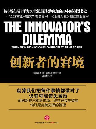 创新者的窘境封面图片