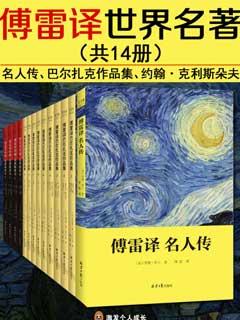 傅雷译世界名著合集电子书下载