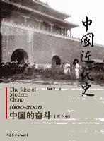 中国近代史封面图片