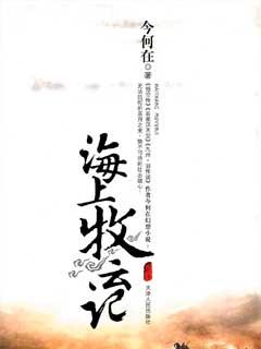 九州·海上牧云记电子书下载