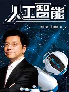 人工智能电子书下载