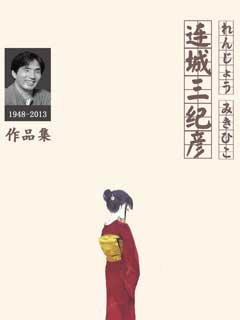 连城三纪彦作品集电子书下载