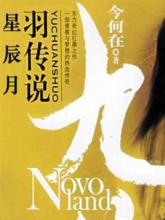 九州·羽传说电子书下载